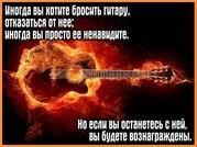 Обучение игре на гитаре с нуля!